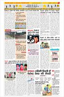 16 JULY 15 AUGUST NEWS PAPER -CORRECTION  curve (1)_page-0002