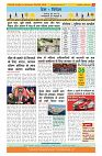 16 JULY 15 AUGUST NEWS PAPER -CORRECTION  curve (1)_page-0008